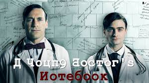 Young doctors notebook